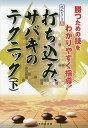 打ち込み、サバキのテクニック 下/日本囲碁連盟【2500円以上送料無料】