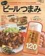 旨い!ビールつまみ/藤吉和男【2500円以上送料無料】