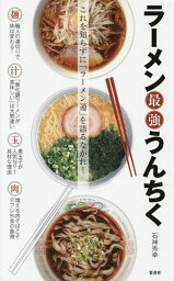 ラーメン最強うんちく/石神秀幸【3000円以上送料無料】