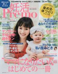 主婦の友生活シリーズ妊活Pre‐mo 2014−2015年版【後払いOK】【2500円以上送料無料】
