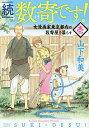 【2500円以上送料無料】続数寄です! 女漫画家東京都内の数奇屋で暮らす 1/山下和美