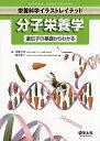 【100円クーポン配布中!】分子栄養学 遺伝子の基礎からわかる/加藤久典/藤原葉子