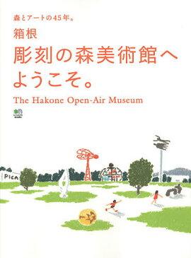 【店内全品5倍】箱根彫刻の森美術館へようこそ。 森とアートの45年。 The Hakone Open‐Air Museum【3000円以上送料無料】