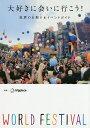 大好きに会いに行こう! 世界のお祭り&イベントガイド/trippiece【後払いOK】【2500円以上...