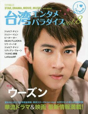 台湾エンタメパラダイス vol.8【2500円以上送料無料】