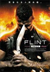 FLINT・無敵の男(完全版)/ウラジミール・エピファンチェフ【後払いOK】【2500円以上送…