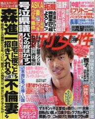 【2500円以上送料無料】週刊女性 2014年7月22日号【雑誌】