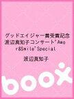 グッドエイジャー賞受賞記念 渡辺真知子コンサート'Amor&Smile'Special/渡辺真知子【3000円以上送料無料】