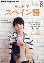 【2500円以上送料無料】NHKテレビテレビでスペイン語 2014年8月号【雑誌】