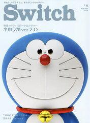 【2500円以上送料無料】Switch VOL.32NO.8(2014AUG.)