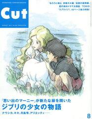 【2500円以上送料無料】Cut(カット) 2014年8月号【雑誌】