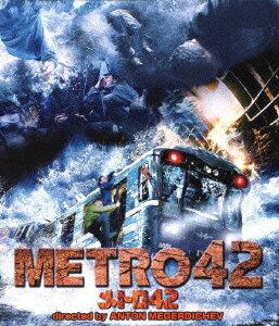 メトロ42(Blu−ray Disc)/セルゲイ・プスケパリス【後払いOK】【2500円以上送料無料】