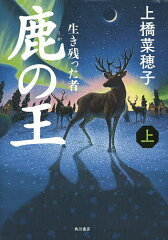 鹿の王 上/上橋菜穂子【後払いOK】【2500円以上送料無料】