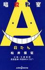 暗殺教室 殺たん/松井優征/久麻當郎/阿部幸大【2500円以上送料無料】