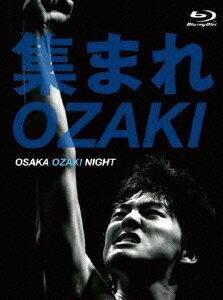 集まれOZAKI〜OSAKA OZAKI NIGHT〜(Blu−ray Disc)/オムニバス【後払いOK】【2500円以...