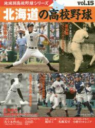 B.B.MOOK 1088 地域別高校野球シリーズ 15北海道の高校野球【後払いOK】【2500円以上送料...