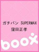 ガチバン SUPERMAX/窪田正孝【2500円以上送料無料】