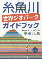 【2500円以上送料無料】糸魚川世界ジオパークガイドブック 24のジオサイトへようこそ。/新...