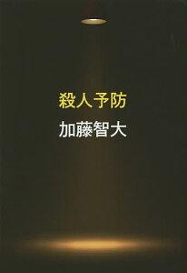 殺人予防/加藤智大【後払いOK】【2500円以上送料無料】
