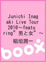 """Junichi Inagaki Live Tour 2010〜featuring""""男と女""""〜/稲垣潤一【2500円以上送料無料】"""
