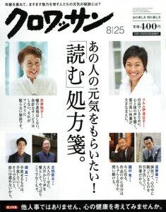 クロワッサン 2014年8月25日号【雑誌】【2500円以上送料無料】