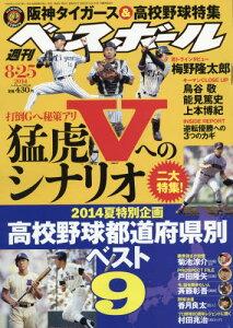 【2500円以上送料無料】週刊ベースボール 2014年8月25日号【雑誌】