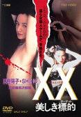 XX 美しき標的/夏樹陽子【2500円以上送料無料】