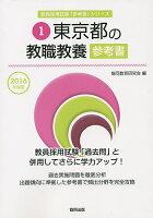 東京都の教職教養参考書2016年度版