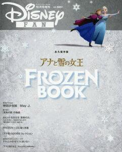 【2500円以上送料無料】アナと雪の女王 2014年10月号 【ディズニーファン増刊】【雑誌】