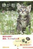 猫が教えてくれた大切なこと/フェリシモ猫部【2500円以上送料無料】