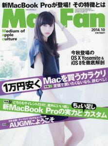 【2500円以上送料無料】Mac Fan 2014年10月号【雑誌】