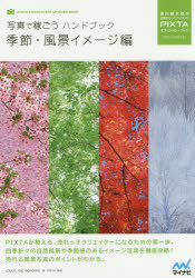PIXTAオフィシャル・ブック【500円クーポン配布中!】写真で稼ごうハンドブック季節・風景イメ...