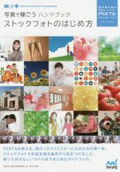 PIXTAオフィシャル・ブック【500円クーポン配布中!】写真で稼ごうハンドブックストックフォト...