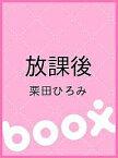放課後/栗田ひろみ【3000円以上送料無料】
