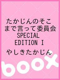 たかじんのそこまで言って委員会 SPECIAL EDITION I/やしきたかじん【3000円以上送料無料】