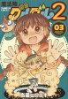 魔法陣グルグル2 3/衛藤ヒロユキ【2500円以上送料無料】