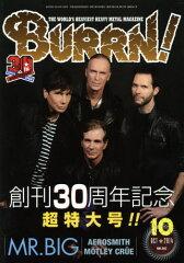 【2500円以上送料無料】BURRN!(バーン) 2014年10月号【雑誌】