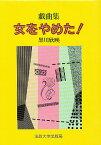 女をやめた! 戯曲集/黒川欣映【2500円以上送料無料】