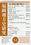 福岡地方史研究 福岡地方史研究会会報〈年報〉 第52号【合計3000円以上で送料無料】