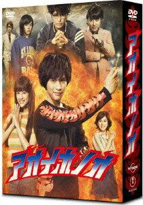 アオイホノオ DVD−BOX/柳楽優弥【後払いOK】【2500円以上送料無料】