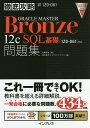 ORACLE MASTER Bronze 12c SQL基礎問題...