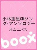 小林亜星CMソング・アンソロジー/オムニバス【2500円以上送料無料】