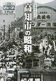 写真アルバム 高知市の昭和【3000円以上送料無料】