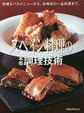 【100円クーポン配布中!】スペイン料理の本格調理技術 気軽なバルメニ...