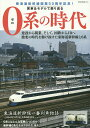 NEKO MOOK 22010系の時代 実車&モデルで振り返る 東海道新幹線開業50周年記念!【後払いOK...