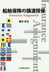 船舶保険の譲渡担保 Insurance Assignment/藤井卓治【3000円以上送料無料】