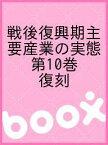 戦後復興期主要産業の実態 第10巻 復刻【2500円以上送料無料】