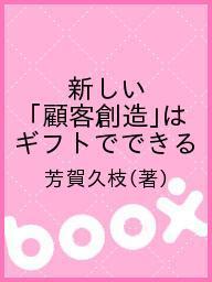 新しい「顧客創造」はギフトでできる/芳賀久枝【3000円以上送料無料】