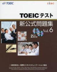 TOEICテスト新公式問題集 Vol.6/EducationalTestingService【後払いOK】【2500円以上送料...