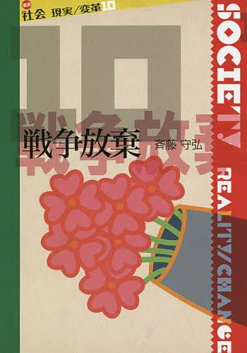 戦争放棄/斉藤守弘【合計3000円以上で送料無料】